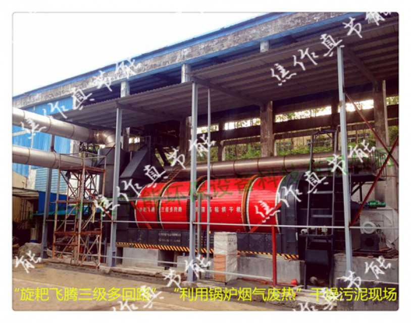 ZJN Energy-saving Drum Domestic Sludge Dryer